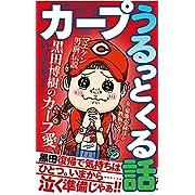 カープうるっとくる話(ムック 2015/3/26)