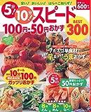 5分! 10分! スピード100円・50円おかずBEST300 (主婦の友生活シリーズ)