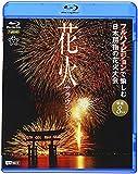 花火サラウンド フルハイビジョンで愉しむ日本屈指の花火大会 [Blu-ray]