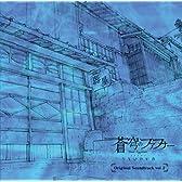 TVアニメ「蒼穹のファフナー EXODUS」オリジナルサウンドトラックvol.2