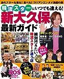 新大久保最新ガイド―韓流スターにいつでも逢える! (COSMIC MOOK)