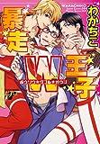 暴走W王子 (ジュネットコミックス ピアスシリーズ)