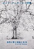 自然と愛と孤独と―エミリ・ディキンスン詩集〈第4集〉