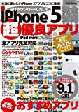 iPhone5完全対応超優良アプリ (DIA Collection)