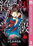 絶叫学級 5 (りぼんマスコットコミックスDIGITAL)