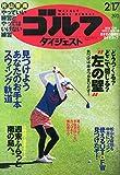 週刊ゴルフダイジェスト 2015年 2/17 号 [雑誌]