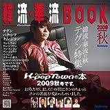 韓流・華流ブック 2009・秋 ~K-POP TOWN C-POP TOWNの本~