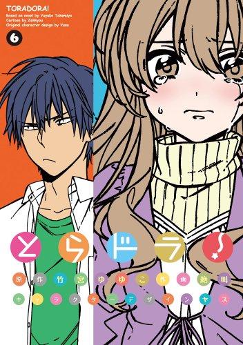 とらドラ! (6) (電撃コミックス)