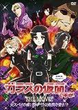 ガラスの仮面ですが THE MOVIE ~女スパイの恋!紫のバラは危険な香り!?~ [DVD]