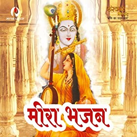 Amazon.com: Meera Bhajan: Sanskar: MP3 Downloads