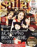 Saita(咲いた) 2015年 11 月号 [雑誌] -