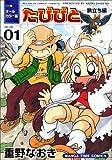 オールカラー版 たびびと 01 (まんがタイムコミックス)