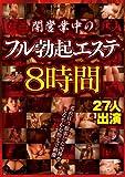 闇営業中のフル勃起エステ 8時間 [DVD]