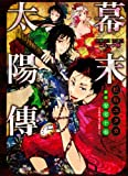 コミック版 幕末太陽傳 (ホームコミックス)