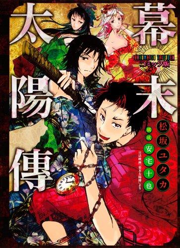 コミック版幕末太陽傳 (ホームコミックス)