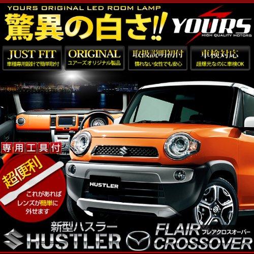 ハスラー-HUSTLER- / フレアクロスオーバー -FLAIR CROSSOVER- LEDルームランプセット 【専用品】 専用工具付き! HU-S