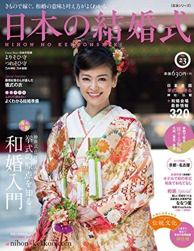 日本の結婚式 2016年No.23 大きい表紙画像
