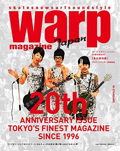 warp MAGAZINE 2017年2月号 大きい表紙画像