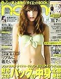 non・no(ノンノ) 2013年 07月号 [雑誌]