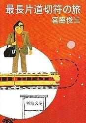 最長片道切符の旅 (新潮文庫)