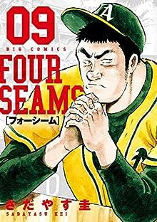 フォーシーム 9 (ビッグ コミックス)