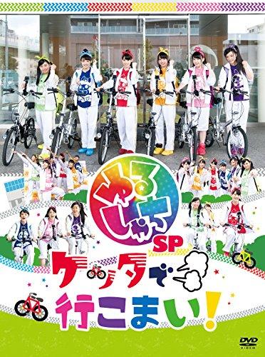 ゆるしゃちSP「ケッタで行こまい!」 [DVD]
