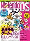 最新!NintendoDSファン―あらゆるゲームをDSで無料プレイ! (INFOREST MOOK PC・GIGA特別集中講座 249)