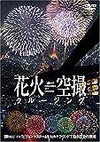 花火空撮クルージング FIREWORKS SKY CRUISING [DVD]