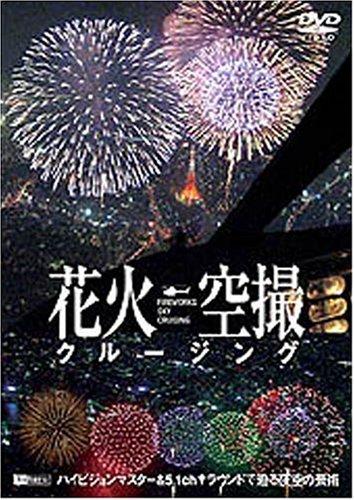 花火空撮クルージング - FIREWORKS SKY CRUSING -