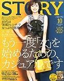 STORY (ストーリー) 2011年 10月号 [雑誌]