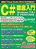 C#徹底入門 Windows7/8.1&VS2013対応 (日経BPパソコンベストムック)