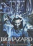 BIOHAZARD デス・プラント[DVD]
