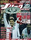 Jリーグサッカーキング 2010年 02月号 [雑誌]