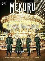 MEKURU VOL.04  [雑誌] (SEKAI NO OWARI)