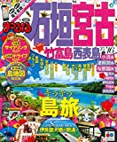 まっぷる 石垣・宮古 竹富島・西表島 '16 (マップルマガジン | 旅行 ガイドブック)