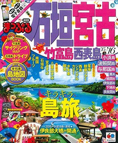 まっぷる 石垣・宮古 竹富島・西表島 '16 (国内 | 観光 旅行 ガイドブック | マップルマガジン)