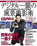 デジタル一眼の風景撮影術 CAPAベストセレクション
