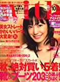 with (ウィズ) 2008年 10月号 [雑誌]