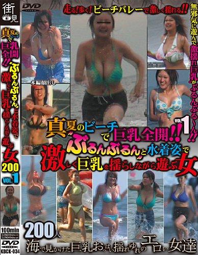 真夏のビーチで巨乳全開!!〝ぶるんぶるん〟と水着姿で激しく巨乳を揺らしながら遊ぶ女 VOL.1 [DVD]