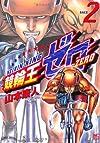 競輪王ゼロ(2) (ニチブンコミックス)