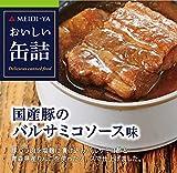 明治屋 おいしい缶詰 国産豚のバルサミコソース味 80g