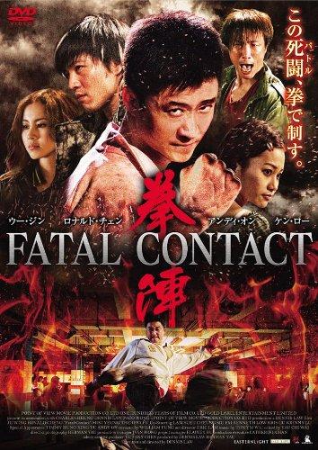 拳陣 FATAL CONTACT [DVD] -