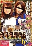 東京熟女脱糞 6 ~家庭では見られない人妻たちのヨソイキウンコ姿!~ 【GCD-139】 [DVD]