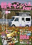 軽キャンパーfan vol.10
