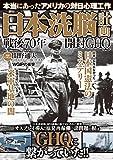 日本洗脳計画 戦後70年開封GHQ (DIA Collection)