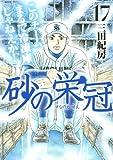 砂の栄冠(17) (ヤングマガジンコミックス)