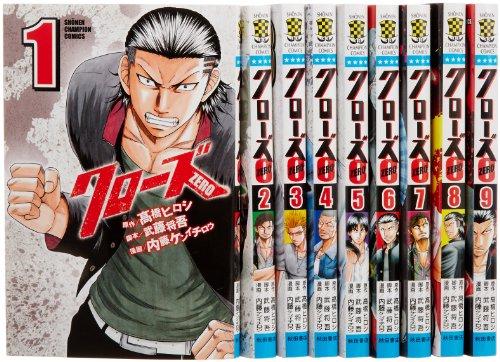 クローズZERO コミック 全9巻完結セット (少年チャンピオン・コミックス)