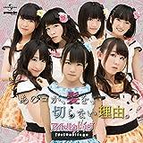 NGワード〜キミガスキ〜♪アイドルカレッジ