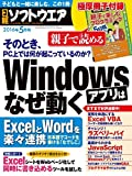 日経ソフトウエア2016年5月号