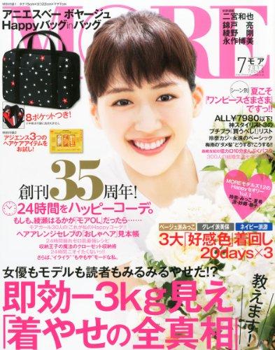 MORE (モア) 2012年 07月号 [雑誌]